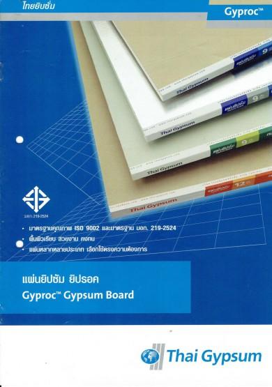 แผ่นยิปซัม ยิปรอค Gyproc Gypsum Board